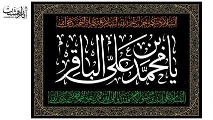 پرچم یا محمدبن علی الباقر