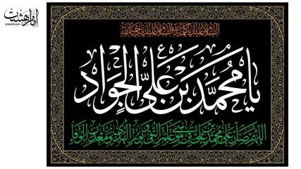 پرچم یا محمد بن علی الجواد