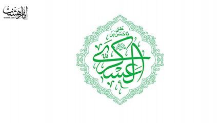 پرچم حسن بن العسکری(ع)