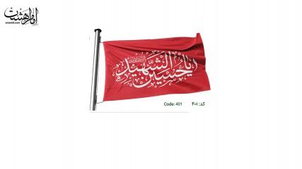 پرچم ساتن یا حسین الشهید