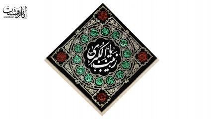 پرچم لوزی یا یا زینب الکبری