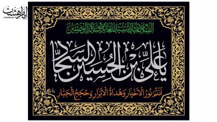 پرچم تابلویی یا علی بن الحسین السجاد