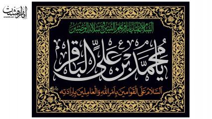 پرچم تابلویی یا محمد بن علی الباقر
