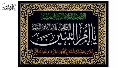 پرچم تابلویی یا ام البنین