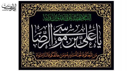 پرچم تابلویی یا علی بن موسی الرضا