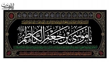 پرچم سه متری امام موسی کاظم (ع)