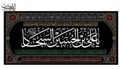 پرچم امام سجاد طرح 14 معصوم
