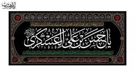 پرچم سه متری یا حسن بن علی العسکری- طرح چهارده معصوم