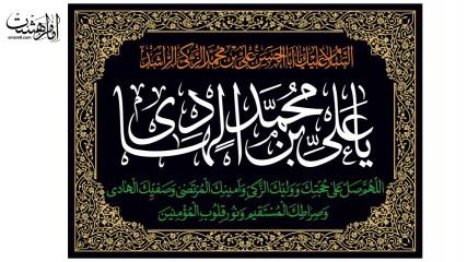 پرچم پرچم چاپی ویژه مناسبت های مذهبی (ولادتی و شهادتی) امام هادی علیه السلام در دو رنگ سبز و مشکی