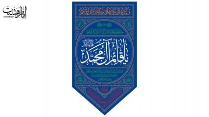 آویز مثلثی یا قائم آل محمد