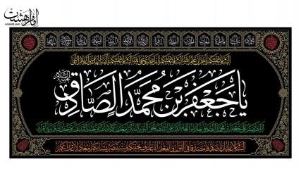پرچم شهادت امام جعفر صادق (ع) طرح 14 معصوم