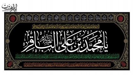 پرچم چاپی امام محمد باقر (ع)