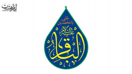 پرچم  اشکی یا محمد بن علی الباقر (ع)