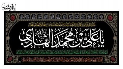 پرچم چاپی ویژه شهادت امام هادی (ع)