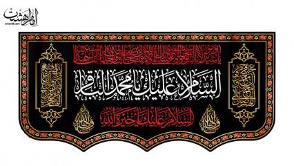 کتیبه پشت منبری مخمل شهادت امام باقر علیهالسلام