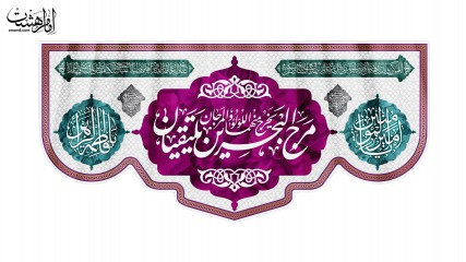 کتیبه پشت منبری  مخمل ازدواج امیرالمؤمنین و حضرت زهرا علیهماالسلام