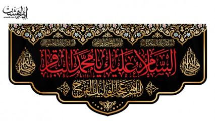 کتیبه پشت منبری مخمل شهادت امام جواد علیهالسلام
