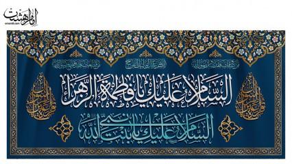 کتیبه پشت منبری میلاد حضرت فاطمه زهرا (علیهاالسلام)