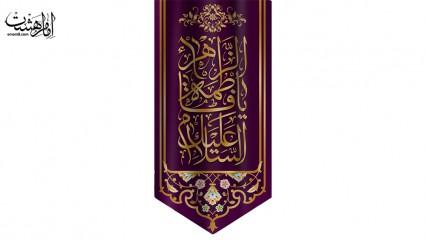 کتیبه آویزی میلاد حضرت فاطمه زهرا (علیهاالسلام)
