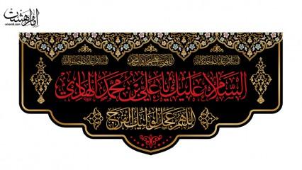کتیبه پشت منبری شهادت امام هادی (علیه السلام)