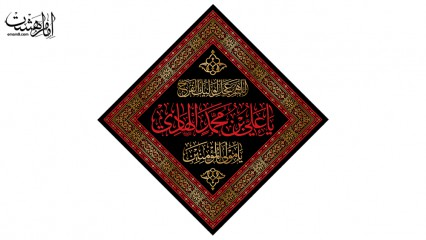 کتیبه لوزی شهادت امام هادی (علیه السلام)