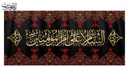 پرچم شهادت حضرت خدیجه (س)