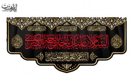 پرچم وفات حضرت خدیجه(س)