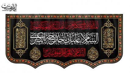 کتیبه پشت منبری ویژه  ماه رمضان