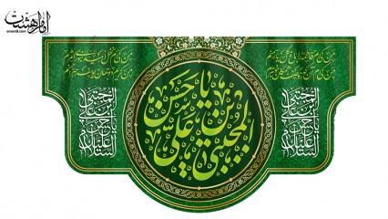 پرچم میلاد امام حسن (ع)