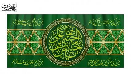 پرچم ولادت امام حسن (ع)