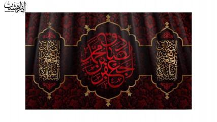 کتیبه پشت منبری ویژه شهادت امام صادق علیهالسلام
