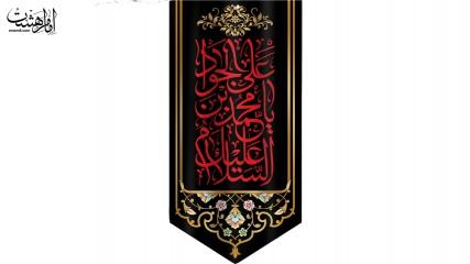شهادت امام جواد علیهالسلام کتیبه آویزی / مخمل 