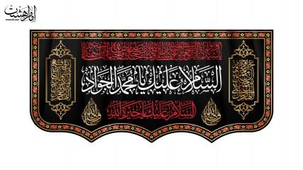 شهادت امام جواد علیهالسلام کتیبه پشت منبری / مخمل