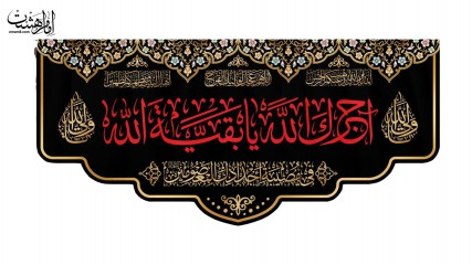 پرچم پشت منبری آجرک الله یا بقیة الله