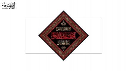 پرچم لوزی شهادت امام جواد (ع)