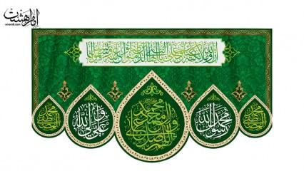 پرچم پشت منبری میلاد پیامبر (ص)