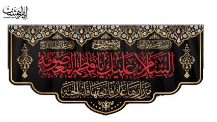 کتیبه پشت منبری شهادت حضرت معصومه (علیهاالسلام)