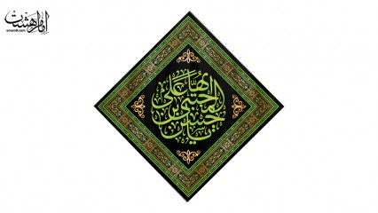 کتیبه پشت منبری / مخمل شهادت امام حسن مجتبی علیه السلام