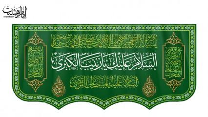 کتیبه پشت منبری میلاد حضرت زینب (علیهاالسلام)
