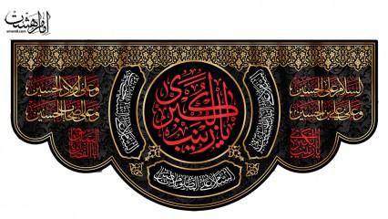 کتیبه پشت منبری یا زینب ویژه وفات حضرت زینب و ایام محرم