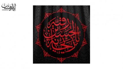 "تابلویی ""یا ریحانة الحسین رقیه"""
