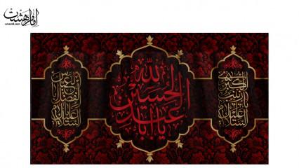 """کتیبه پشت منبری مخمل """"یا ابا عبدالله الحسین"""""""