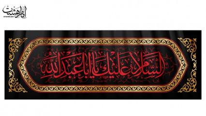 """کتیبه پشت منبری مخمل""""السلام علیک یا اباعبدالله"""""""