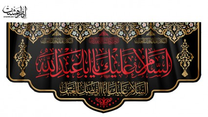 کتیبه پشت منبری مخمل محرم با ذکر السلام علیک یا ابا عبدالله