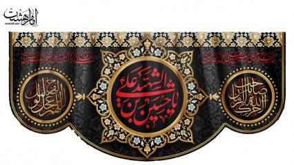 """کتیبه پشت منبری مخمل """"یا حسین بن علی الشهید"""""""