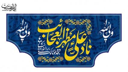 کتیبه پشت منبری / مخمل عید غدیر