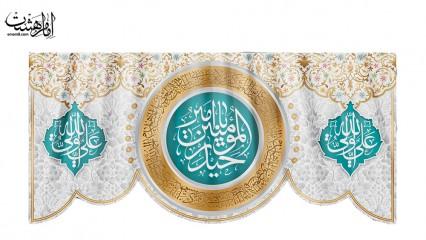 کتیبه پشت منبری -مخمل عید غدیر